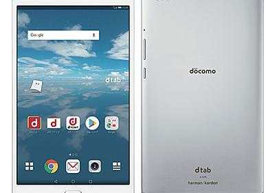 価格.com - ドコモ、防水8型タブレット「dtab Compact d-02K」を8/10発売