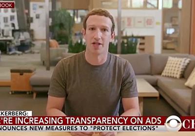 ディープフェイクで人造したFacebookのザッカーバーグCEOが「データの支配」について語るムービーが話題に - GIGAZINE