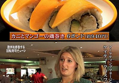 痛いニュース(ノ∀`) : 【画像】 イギリス人 「うちの料理は本物の日本食です。」 → なんか違うと話題に - ライブドアブログ