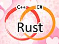 Microsoft、安全で高効率のプログラミング言語として「Rust」を高く評価:メモリ破壊バグを避けるには - @IT