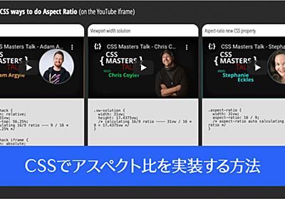 CSSのaspect-ratioプロパティがすべてのブラウザにサポートされました、画像をアスペクト比で実装する今までとこれからの実装方法