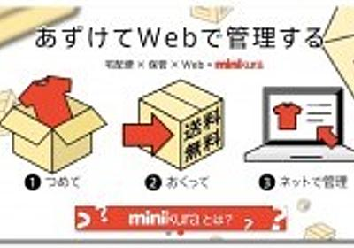 ダンボール一箱まるっと預けて月額たった200円から!「minikura」一品ずつ撮影しWebやアプリで確認できるプランも。