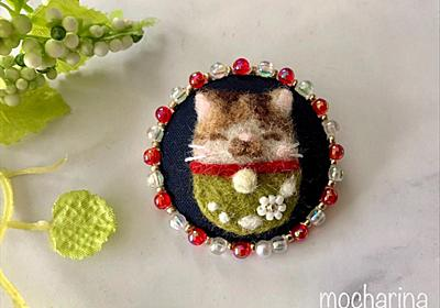キラキラビーズの三毛猫のブローチの作り方!羊毛フェルト刺しゅう - mocharina*布あそび