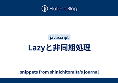 Lazyと非同期処理 - snippets from shinichitomita's journal