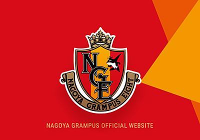 楢崎 正剛選手、現役引退のお知らせ|ニュース|名古屋グランパス公式サイト