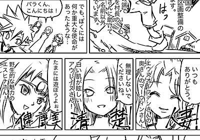 【創作漫画】60話とぼくは年中読書の季節 - りとブログ