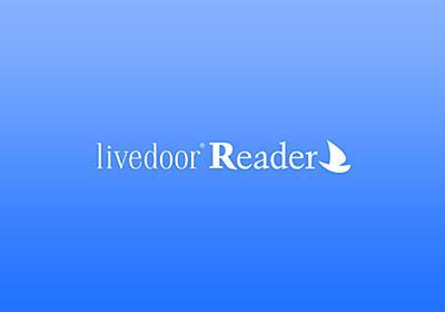 【重要】 livedoor Reader サービス終了のお知らせ|livedoor Reader 開発日誌