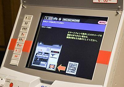 東急線各駅の券売機で銀行預金の引き出しが可能に--2019年春開始に向けて開発 - CNET Japan
