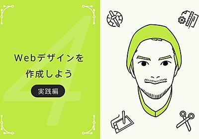 「STEP04. デザイン作成」自分のブログをデザインするまでの流れ | 東京上野のWeb制作会社LIG