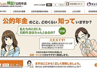 日本国民をマンガで洗脳? 厚労省の「年金ストーリー」に潜む4つの大問題=矢口新 | マネーボイス