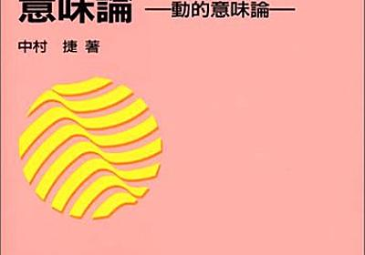 Amazon.co.jp: 意味論 動的意味論 現代の英語学シリーズ (6): 中村捷: Books
