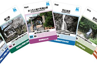 環境省_名水百選_名水百選カードを集めよう
