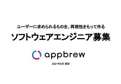 AppBrewエンジニア採用資料 / AppBrew Engineer Recruitment - Speaker Deck