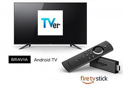 AmazonのFire TVで「TVer」が視聴可能に。BRAVIAのAndroid TV機も - AV Watch