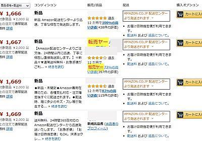 Amazonの転売業者をブラックリスト化するツール「アマゾン転売屋ブラックリスト」誕生 - ねとらぼ