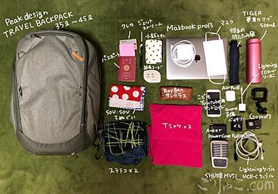 5泊6日の子連れ3人台湾旅行に持っていった荷物とカバン 荷物を減らすコツ | ごりゅご.com