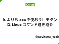 ls よりも exa を使おう!モダンな Linux コマンド達を紹介 - Qiita