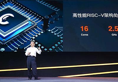 中国Pingtougeが16コアの「RISC-Vプロセッサ」を開発 - EE Times Japan