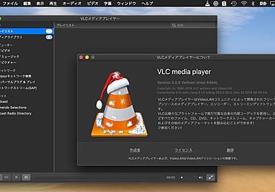 macOS Mojaveのダークモードをサポートし、AppleのNotary Serviceを通過したマルチメディアプレイヤー「VLC v3.0.5」がリリース。 | AAPL Ch.