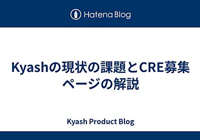 Kyashの現状の課題とCRE募集ページの解説 - Kyash Blog