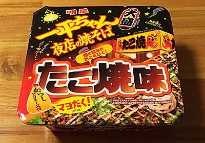 明星 一平ちゃん夜店の焼そば 大盛 たこ焼味を食べてみました!たこ焼きを美味く再現した仕上がり! - webproduct-lab-blog