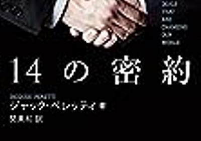 【読書感想】世界を変えた14の密約 ☆☆☆☆ - 琥珀色の戯言