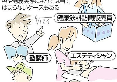 「あなたは労働者じゃない」保険適用外の英語講師に衝撃:朝日新聞デジタル