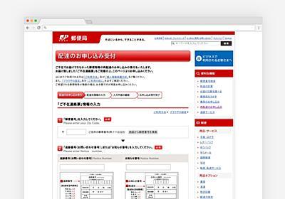 日本郵便の再配達ページを正常化する – jaguchi log