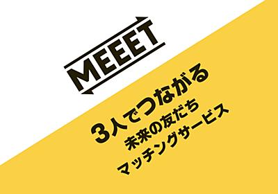 「友だちの友だち」とつながるウェブサービス『MEEET(ミート)』をβリリースしました。|カズワタベ|note
