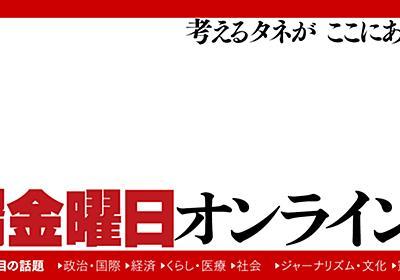 「失われた20年」はむしろ「正常」(高橋伸彰) | 週刊金曜日ニュース
