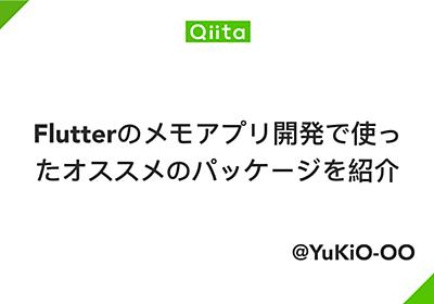 Flutterのメモアプリ開発で使ったオススメのパッケージを紹介 - Qiita