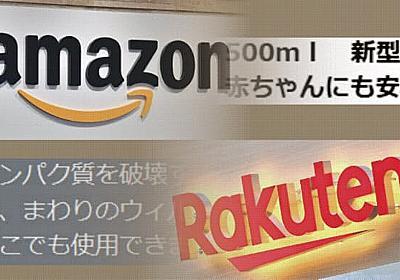 新型コロナ:「コロナ対策品」違法表示疑い横行 Amazonなど通販  :日本経済新聞