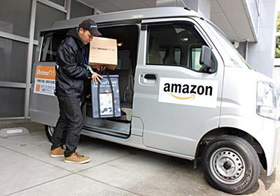 アマゾン、取引先に「協力金」要求 販売額の1~5%  :日本経済新聞