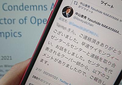 橋本会長「副防衛相の指摘ではない」 小林氏問題、早朝に確認   毎日新聞