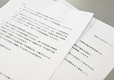 強制不妊訴訟:傍聴、全障害者に道 札幌地裁 - 毎日新聞