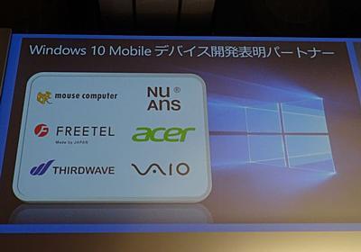 日本マイクロソフトがWindows 10スマホ国内投入を正式発表 ~VAIOなど新たに3社が加わり、6社から端末が投入 - PC Watch