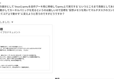東大のCPU実験で自作コア上の自作OS上で自作シェルを動かした話 - yamaguchi.txt