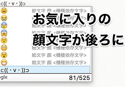 【Mac版】Google日本語入力で顔文字が変換候補に出てこないようにする方法
