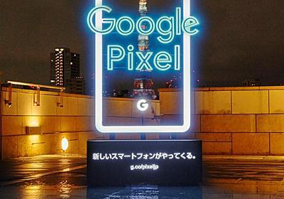 Google、日本への「Pixel」投入認める - ITmedia NEWS