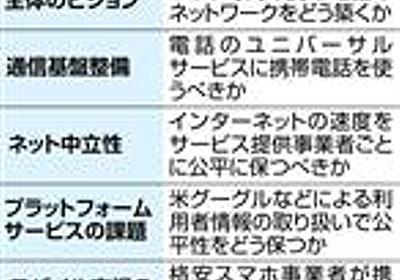 【経済記者ノート】携帯電話料金引き下げ迫る菅義偉官房長官に野田聖子総務相も困った!? 「料金認可制やむなし」の声も - 産経ニュース