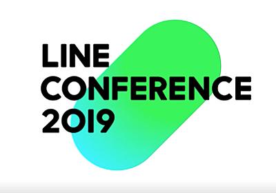 [5分で分かる] LINE戦略発表会「LINE CONFERENCE 2019」、今年は「Life on LINE」がキーワード #LINECONF   TechWave(テックウェーブ)