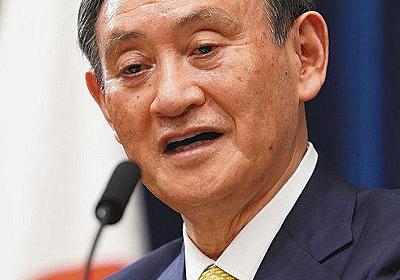 河井案里氏への1億5000万円は「適切」 菅首相が書面で発表:東京新聞 TOKYO Web