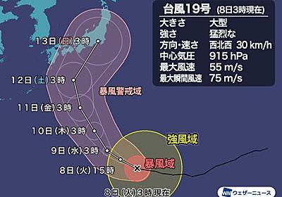 大型で猛烈な台風19号 三連休に日本列島へ 暴風雨に厳重警戒 - ウェザーニュース