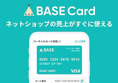 「BASEカード」開始。ネットショップの売上をすぐに活用 - Impress Watch