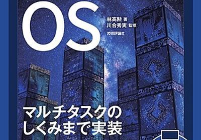 作って理解するOS  x86系コンピュータを動かす理論と実装:書籍案内|技術評論社