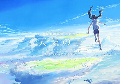 【随時更新】新海誠監督『天気の子』の制作・プロモーションの時系列をまとめていきます - スズキオンライン