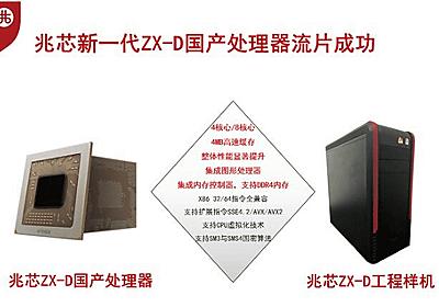 上海兆芯、最大8コアでDDR4をサポートしたx86互換CPU「ZX-D」 ~IntelやAMDのメインストリームに匹敵する性能 - PC Watch