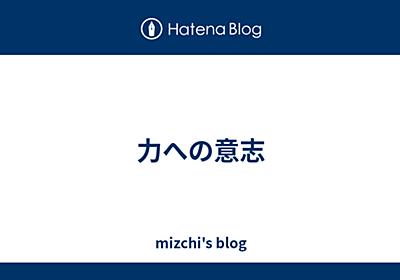 力への意志 - mizchi's blog