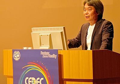 任天堂・宮本茂「あくまでソフトウェアに対する課金を」 開発者に向けてゲームの過去と未来を語る|Real Sound|リアルサウンド テック