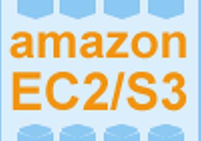 連載:はじめてのAmazon EC2&S3 〜これからの新サービスの公開の形〜|gihyo.jp … 技術評論社